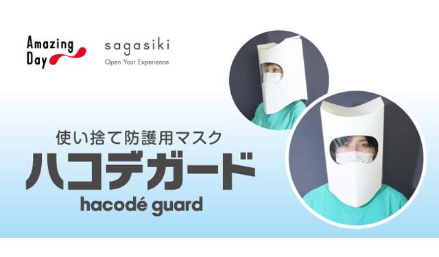 佐賀市のサガシキが紙を素材とした使い捨て防護マスク「ハコデガード」販売開始
