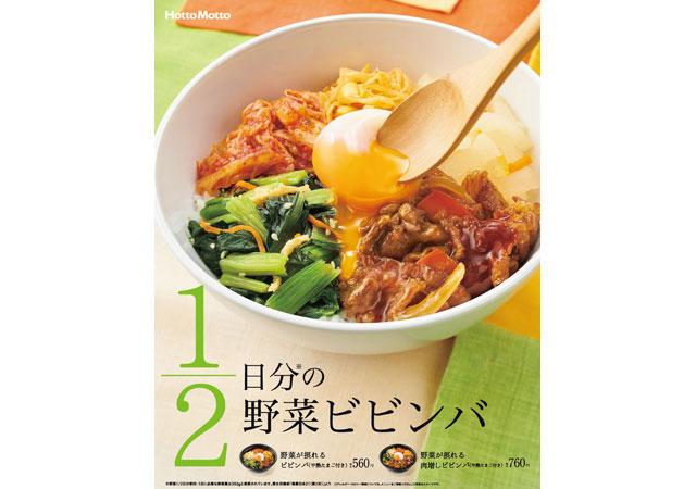 Hotto Mottoから『野菜が摂れるビビンバ』と『野菜が摂れる肉増しビビンバ』発売へ