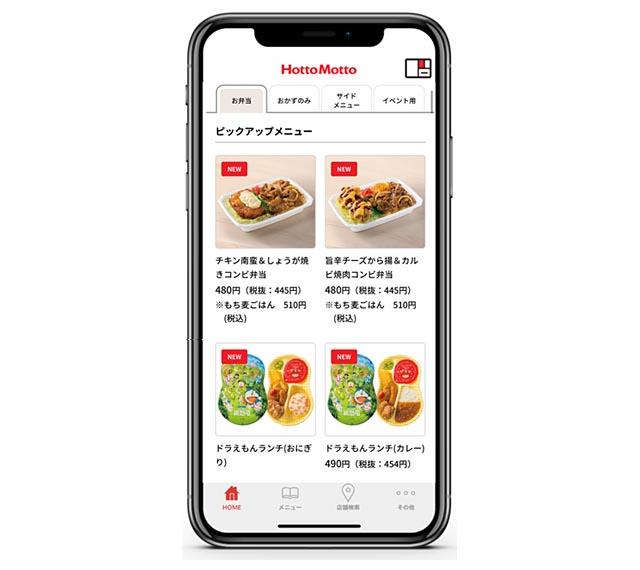 店舗で待たない「ほっともっと公式アプリ」登場