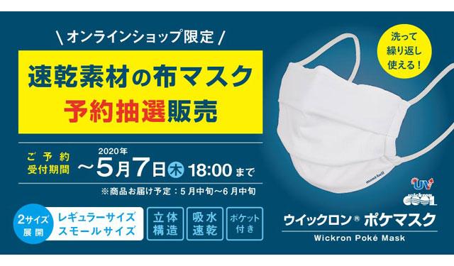 モンベルが速乾性に優れた素材を使用した「ウイックロン® ポケマスク」抽選販売へ