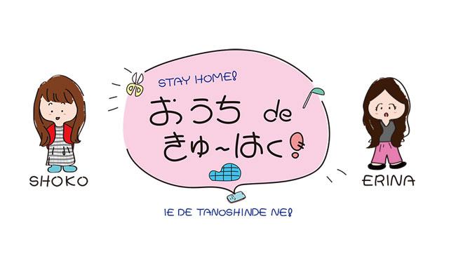 九博が「おうち de きゅ~はく」特設ページ公開中