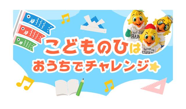 ゴールデンウイーク「こどもの日」はおうちでチャレンジ!