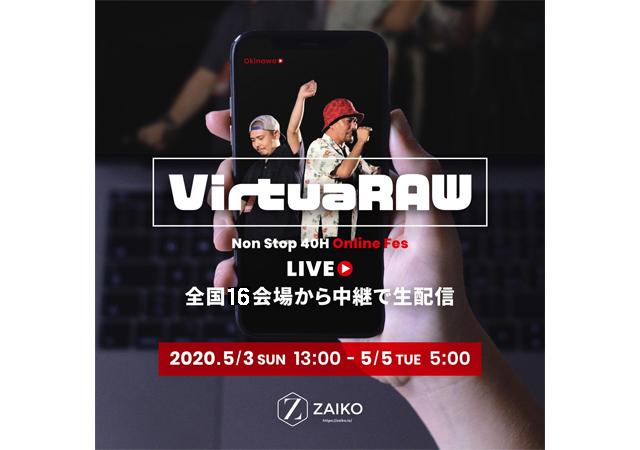 全国16会場から中継で生配信 オンラインフェス「VirtuaRAW(バーチャロウ)」開催