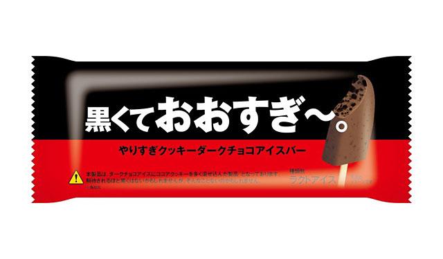赤城乳業から『黒くておおすぎ~。やりすぎクッキーダークチョコアイスバー』セブン限定登場