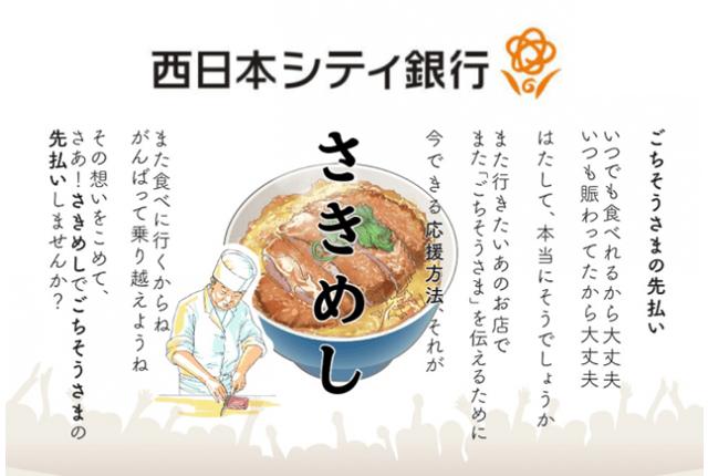 西日本シティ銀行と飲食店支援プロジェクト「さきめし」の協業がスタート
