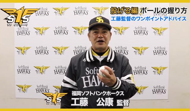 【先着順】5月5日 「おウチで工藤塾」野球教室オンライン開催