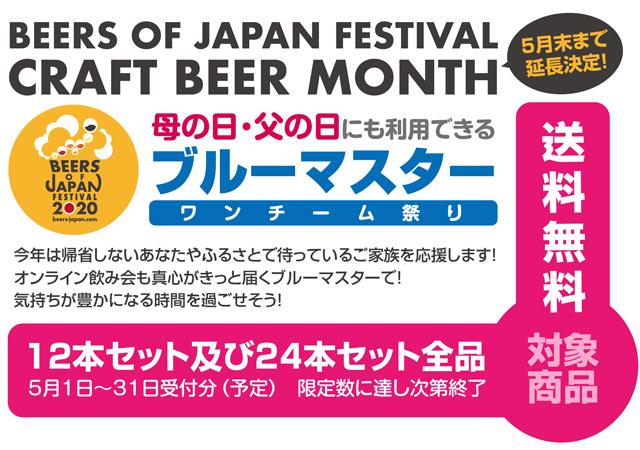 福岡の本格クラフトビールブルワリー「ブルーマスター」対象商品は送料無料で販売中
