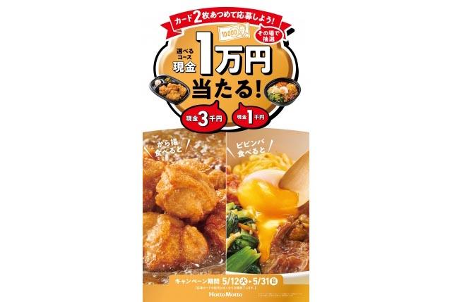 Hotto Motto 対象商品購入で応募カード配布『現金1万円が当たる』キャンペーン開催