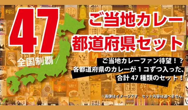 47都道府県のご当地レトルトカレー専門店『地カレー家』お得なセットと同梱で送料無料