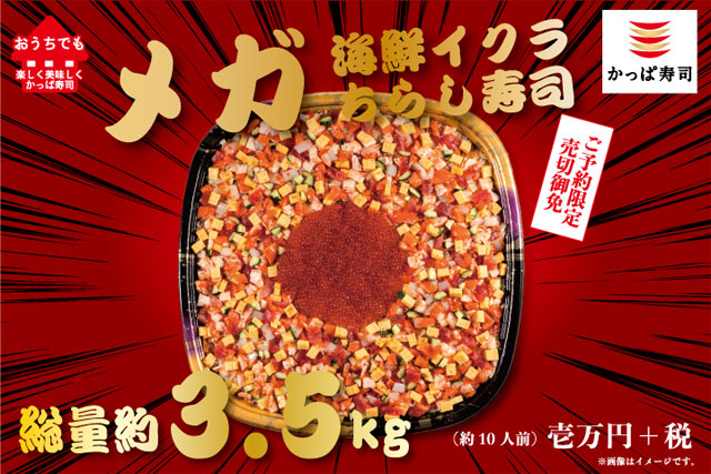 かっぱ寿司から『メガ海鮮イクラちらし寿司』を完全予約制・数量限定で登場
