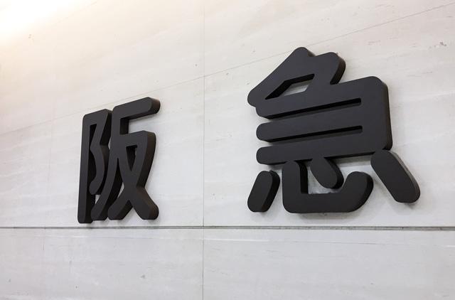 「博多阪急」5月13日より地階食料品売場のみ営業再開(平日限定)