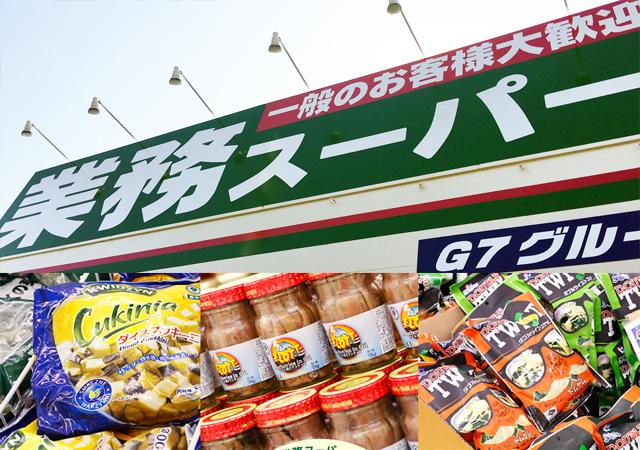 一般のお客様大歓迎「業務スーパー 宇美店」オープン