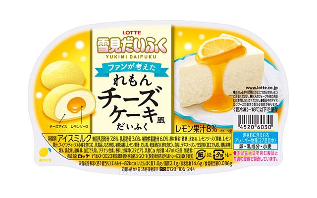 ロッテから新商品「雪見だいふく れもんチーズケーキ風だいふく」発売へ