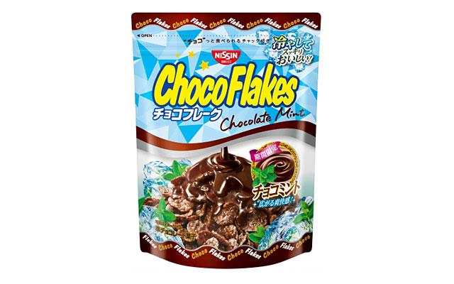 ひんやりミントの冴えわたる爽快感「チョコフレーク チョコミント」新発売へ