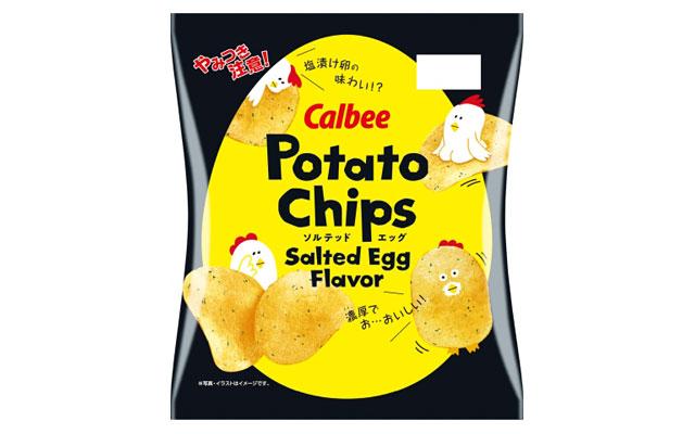 カルビー「ポテトチップス ソルテッドエッグフレーバー」ファミマ限定発売へ