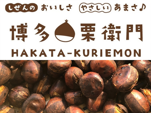 自然でやさしい甘さの 絶品焼き栗「博多栗衛門」博多マルイに期間限定オープン
