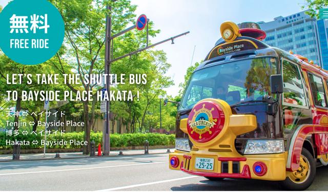 天神・博多を繋ぐ無料送迎バス「シー・アーチン号」運行再開