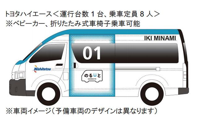 西鉄のAI活用型オンデマンドバス「のるーと」壱岐南エリアで運行開始へ