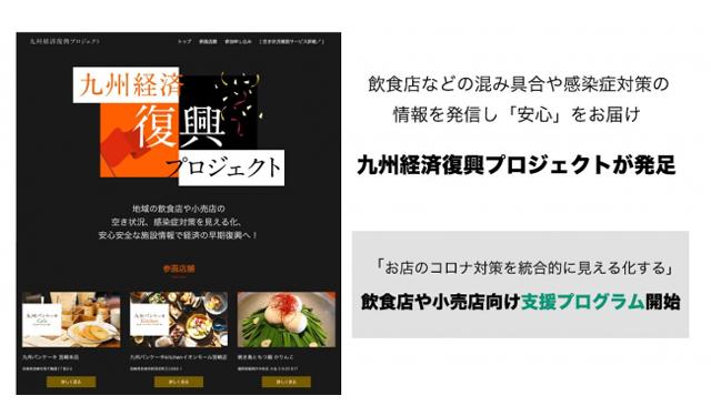 飲食店などの空席情報と感染症対策情報を発信し「安心」を届ける九州経済復興プロジェクトが発足