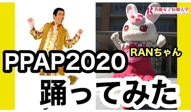 香蘭女子短期大学マスコットキャラクター「RANちゃん」がピコ太郎のPPAP2020を踊ってみた