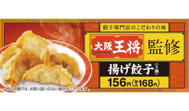 大阪王将×ファミマ「大阪王将 揚げ餃子(5個)」発売へ