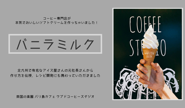 コーヒー専門店が作る本気の「ソフトクリーム」販売