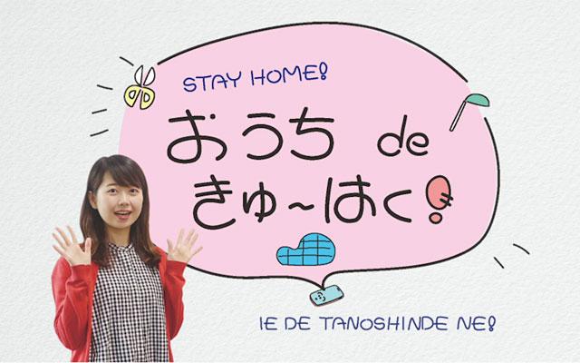 九博「おうち de きゅーはく!」2本のワークショップ動画登場