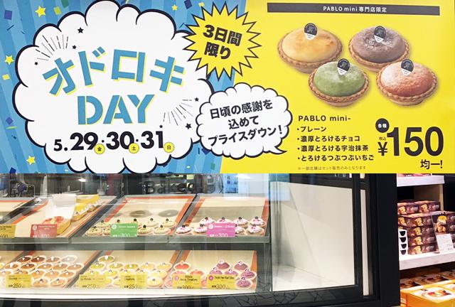 PABLO mini アミュプラザ博多店で各種150円均一「オドロキDAY」開催