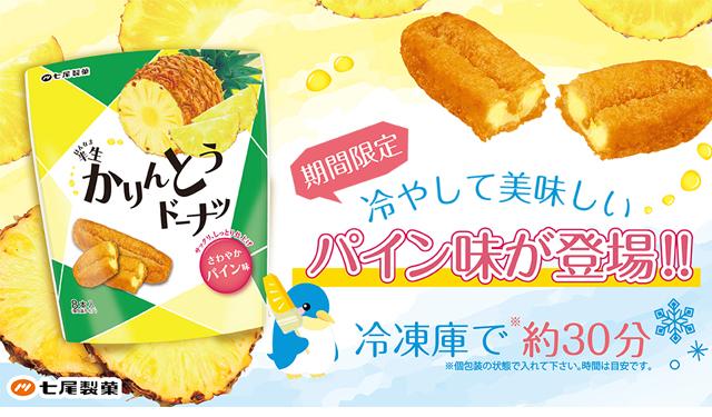 北九州市のお菓子メーカー『七尾製菓』より半生かりんとうドーナツ「パイン味」が期間限定で登場