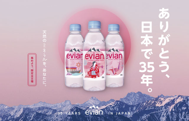 エビアン®が日本上陸35周年、記念限定ボトル発売へ