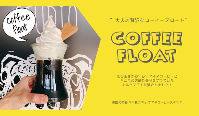 自家焙煎コーヒー専門店の「絶品コーヒーフロート」販売開始