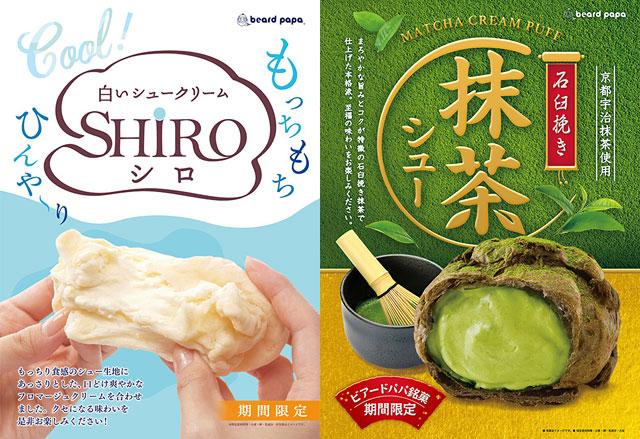 ビアードパパから夏季限定商品「SHIRO」発売へ「石臼挽き抹茶シュー」は販売期間を延長