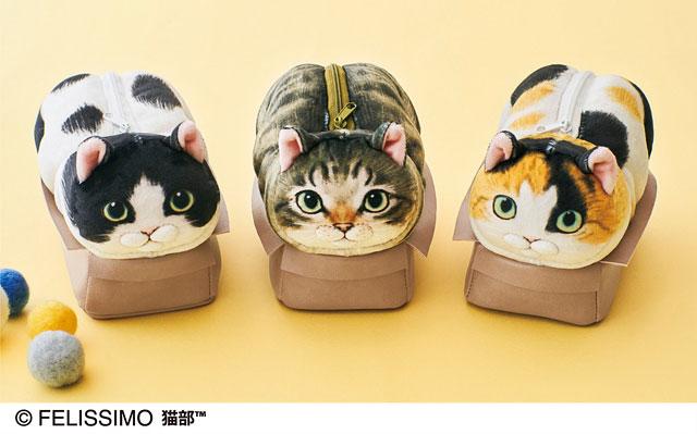 フェリシモ猫部™から「はみ出たボディーに癒やされる その箱絶対小さいよポーチ」登場