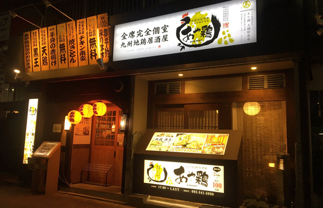 九州地鶏居酒屋「あや鶏 大橋駅前店」2時間500円 Twitter飲み放題