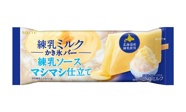 練乳ソース マシマシ、ロッテから『練乳ミルクかき氷バー』発売へ