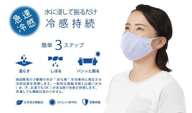 水泳用品メーカーのフットマークから「水に浸して振るだけで冷たさが持続するマスク」登場