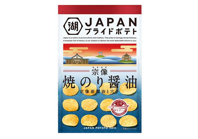 神宿る島を抱く宗像の海を守る「JAPANプライドポテト 焼きのり醤油」コンビニ先行発売