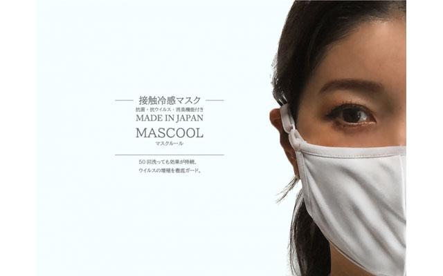 レイズラボが接触冷感マスク「マスクール」予約受付開始