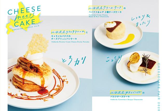 天神のビブリオテークが「チーズケーキフェア」開催