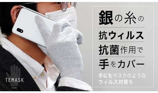 福岡の老舗軍手メーカーが「銀の糸」の効果で手をカバーする手ぶくろを開発