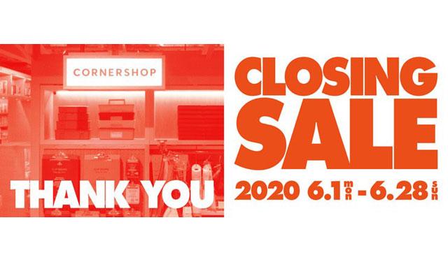 六本松421の「CORNERSHOP」が閉店セール開始