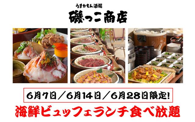 天神磯っこ商店が『海鮮丼ビュッフェランチ』3日間限定開催へ