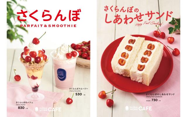 グローバルワークカフェから山形県産「佐藤錦」を贅沢に使用した期間限定メニューが登場