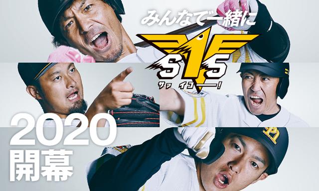 「福岡ソフトバンクホークス」チーム・選手へ熱い応援メッセージを届けよう