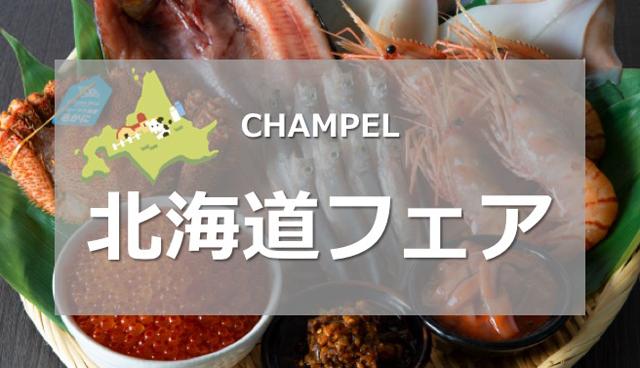 北海道の食材を取り揃えた北海道フェア「CHAMPEL」大橋に期間限定でオープン