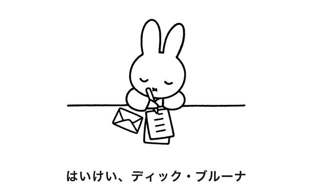 ミッフィー誕生65周年記念・パルコから<なつ>コレクション登場