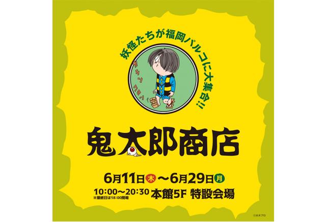 妖怪たちが福岡パルコに大集合「鬼太郎商店」開催へ