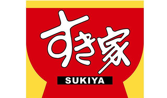 24時間営業「すき家 中尾店」7月16日オープン
