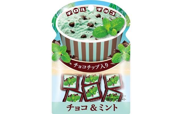 チロルチョコから新商品「チョコミントパウチ」発売へ