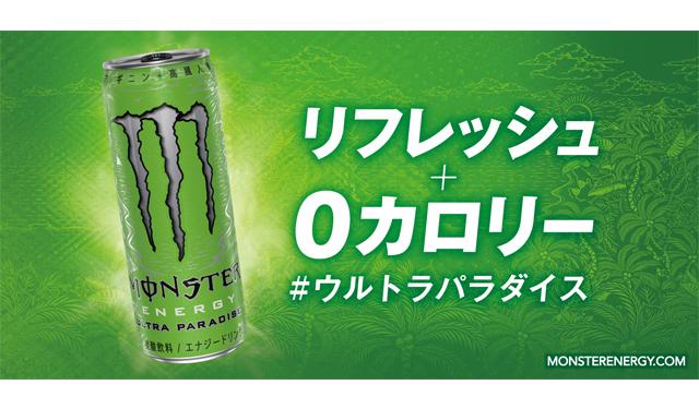 リフレッシュ + 0カロリー 『モンスター ウルトラパラダイス』6月30日 新登場!発売前にいち早く新商品をゲットしよう!